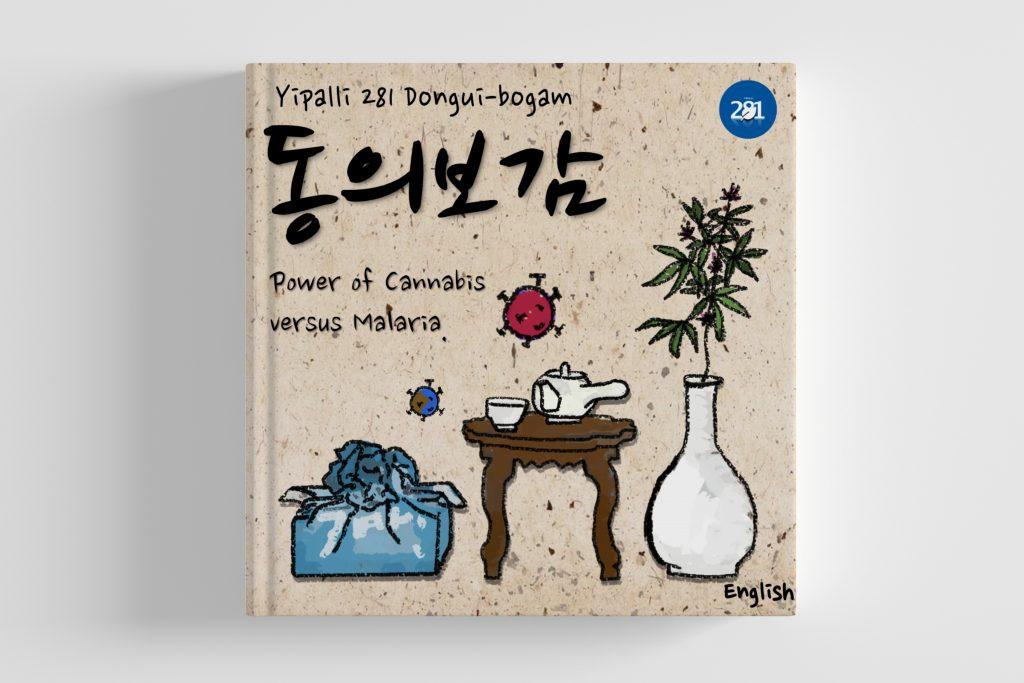 281 Dongui Bogam English E-Book Banner