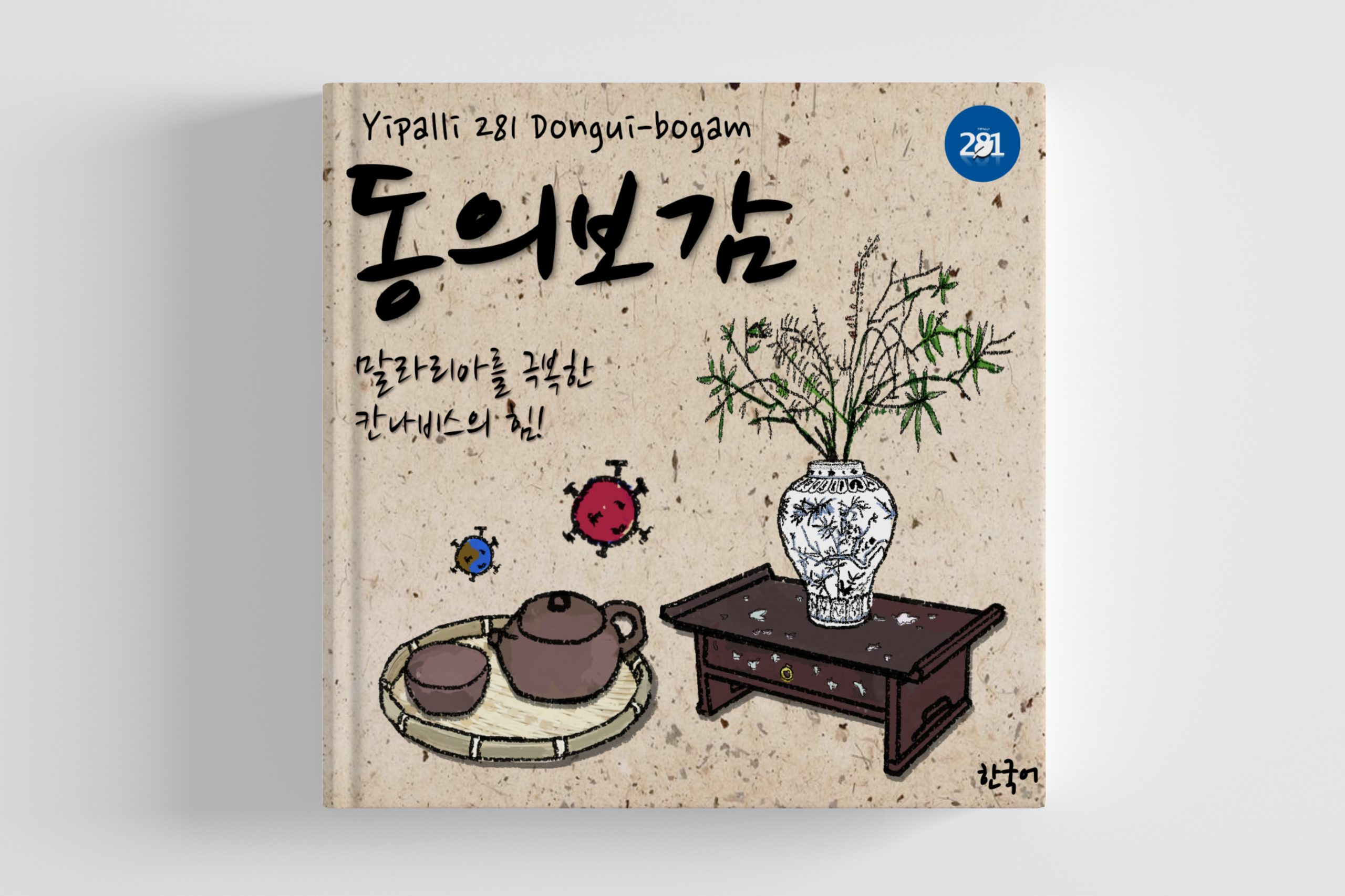 281 Dongui Bogam Korean E-Book Banner