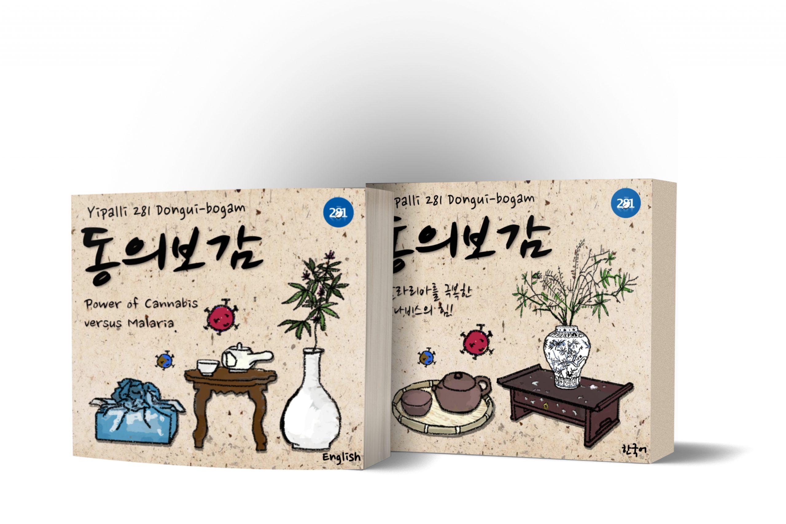 281 Dongui Bogam E-Book Banner